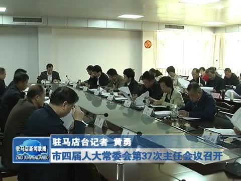 市四届人大常委会第37次主任会议召开
