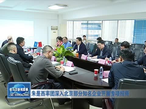 朱是西率團深入北京部分知名企業開展專項招商