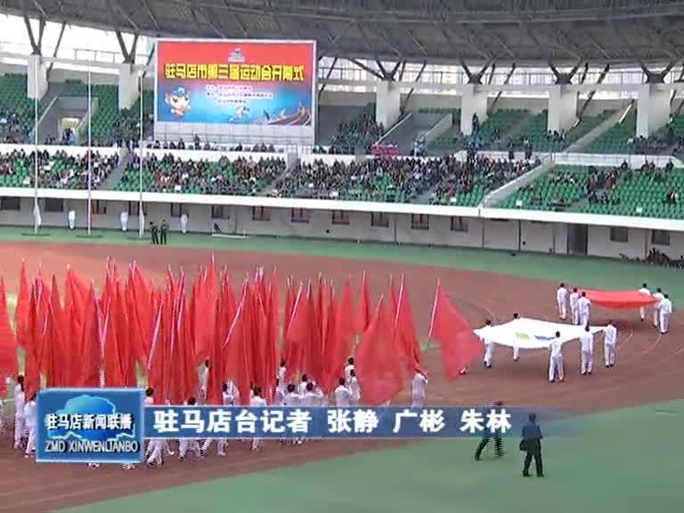 驻马店市第三届运动会开幕 陈星宣布开幕 朱是西致辞