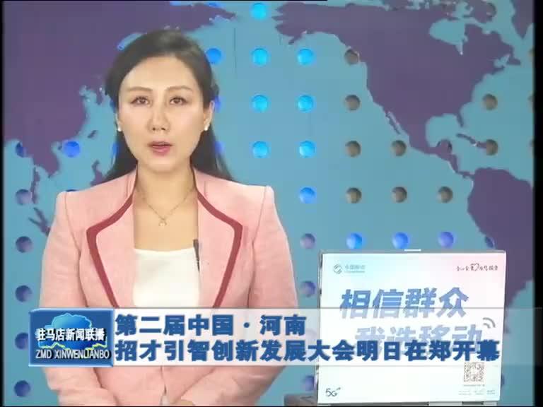 第二节中国河南招财引智创新发展大会名明日在郑州开幕