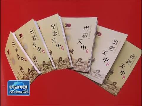 出彩天中典藏版发刊