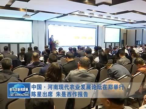中国河南现代农业发展论坛在郑举行