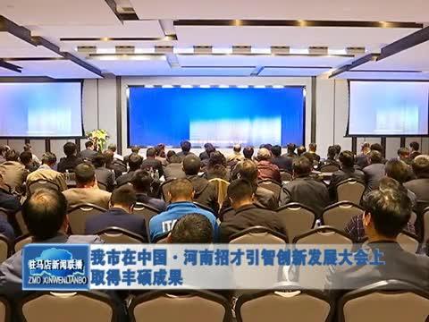 我市在中国河南招才引智创新发展大会上取?#26757;?#30805;成果