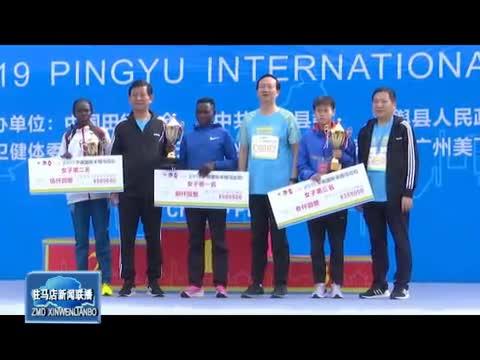 2019平舆国际半程马拉松赛事举行
