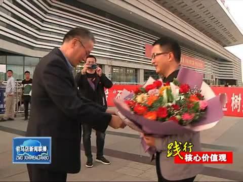 王磊成功捐獻造血干細胞歸來
