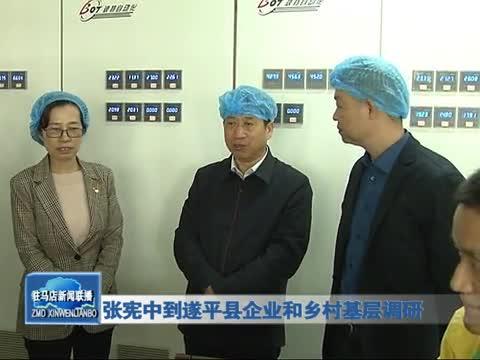 张宪中到遂平县企业和乡村基层调研