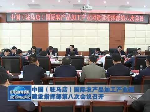 國際農產品加工產業園建設指揮部第八次會議召開