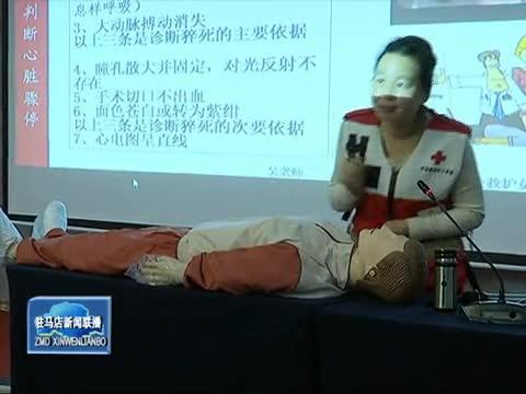 市紅十字會開展應急救護培訓