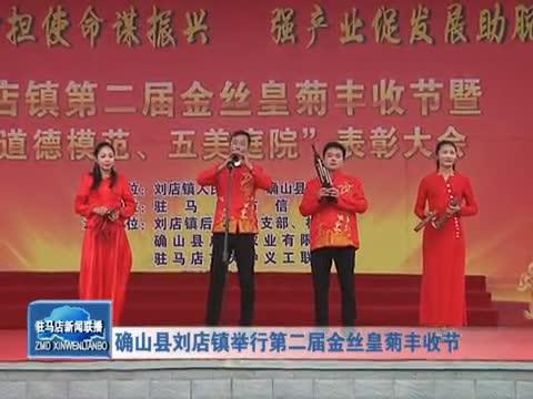 确山县刘店镇举行第二届金丝皇菊丰收节