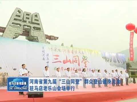 河南省第九届三山同登群众登山健身大会举行