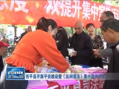 西平县开展平安建设暨反间谍法集中宣传活动