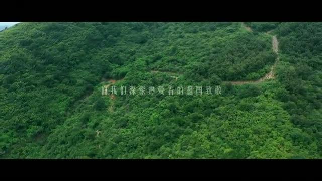 微视频《绿水青山就是金山银山》