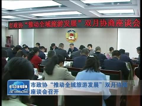 市政协推动全域旅游发展双月协商座谈会召开