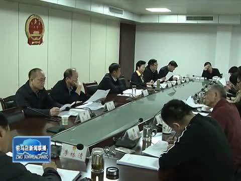 市四届人大常委会第三十九次主任会议召开