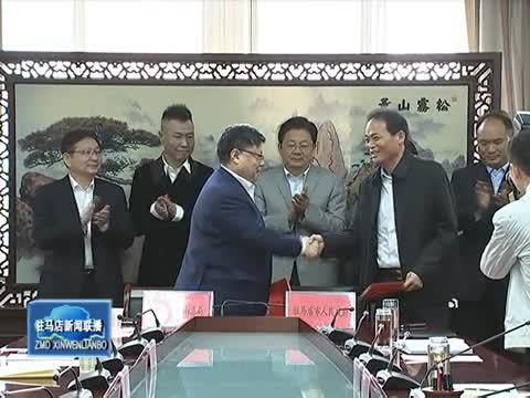 驻马店市人民政府与中化地质矿山总局签订战略合作协议