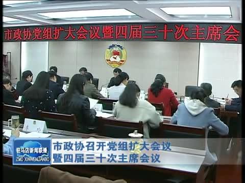 市政协召开党组扩大会议