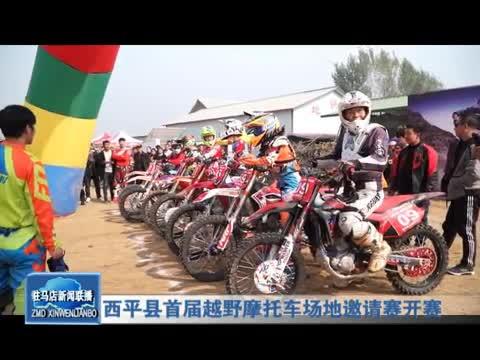 西平县首届越野摩托车场地邀请赛开赛