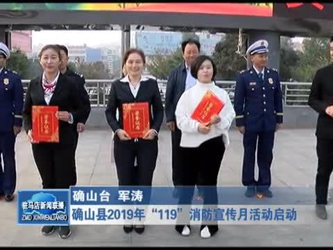确山县举行消防宣传月活动
