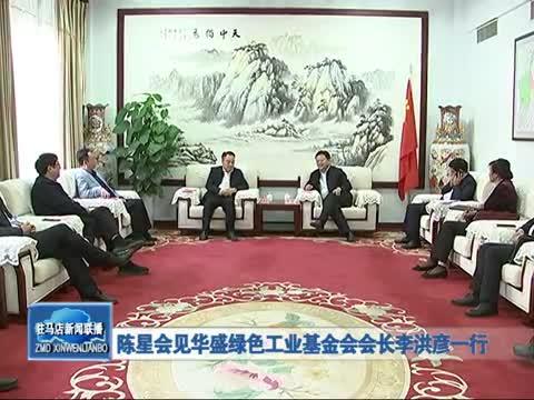 陳星會見華盛綠色工業基金會會長李洪彥一行