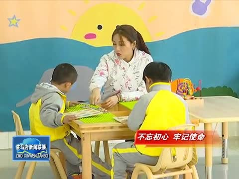 駐馬店市殘聯積極探索兒童康復教育新模式