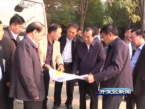 開發區新聞《11月12日》