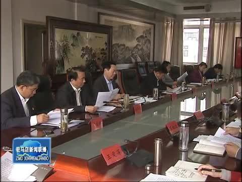 陳星主持召開市委不忘初心牢記使命主題教育第三次會議