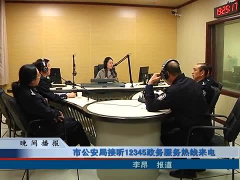 市公安局接听12345政务服务热线来电