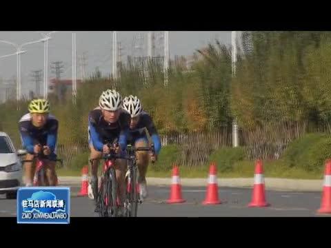 2019体?#26102;?#27827;南省公路自行车冠军赛在西平县开赛