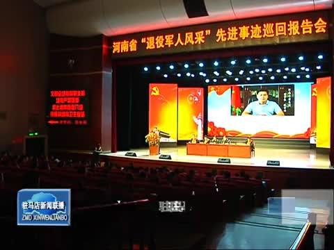 河南省退役軍人風采先進事跡報告團來我市作報告