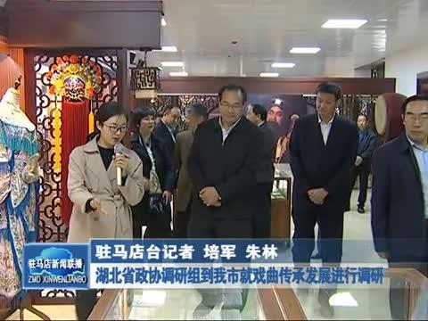 湖北省政协调研组到我市就戏曲传承发展进行调研