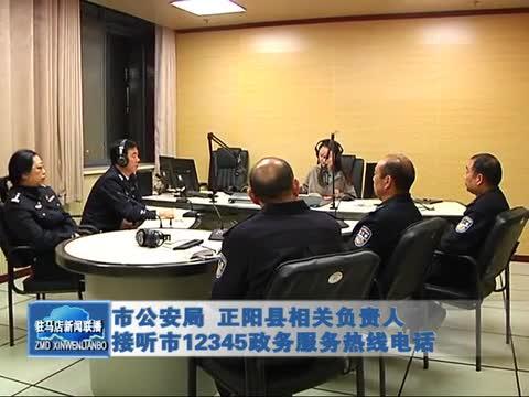 市公安局 正阳县县相关负责人接听市12345政务服务热线电话