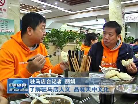 了解駐馬店人文 品味天中文化