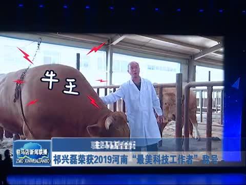 祁兴磊荣获河南最美科技工作者称号