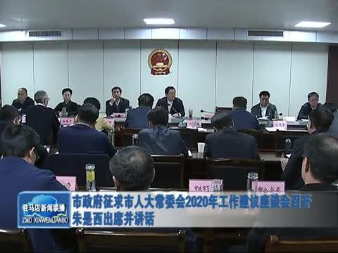 市政府征求市人大常委会工作建议座谈会召开