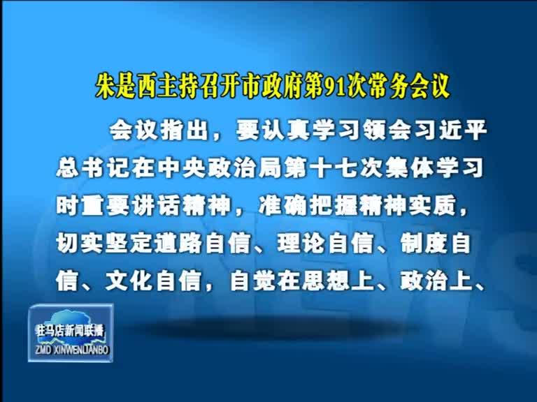 朱是西主持召开市政府第91次常务会议