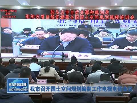 我市召開國土空間規劃編制工作電視電話會議