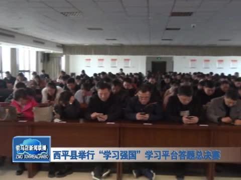 西平县举行学习强国学习平台答题总决赛