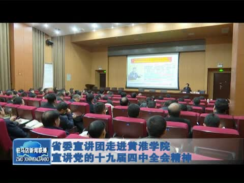 省委宣講團走進黃淮學院宣講