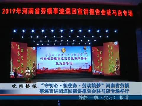 河南省劳模事迹宣讲团巡回演讲报告会在驻马店专场举行