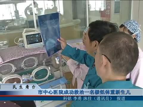 市中心医院成功救治一名极低体重新生儿