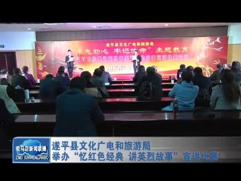遂平县举办忆红色经典 讲英烈故事宣讲比赛