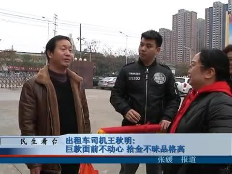 出租车司机王秋明巨款面前不动心 拾金不昧品格高