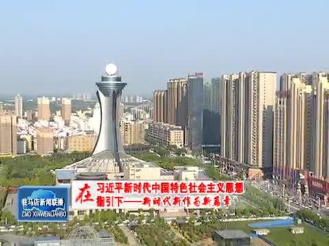 创建全国文明城市与百城建设提质并重 打造文明幸福之城