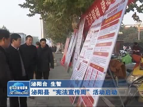 泌阳县宪法宣传周活动启动