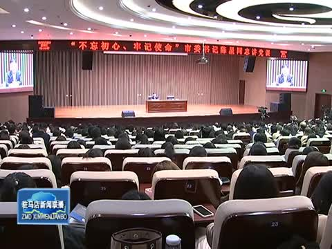 陈星到黄淮学院宣讲党的十九届四中全会精神