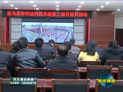 市司法局舉辦司法行政開放日活動