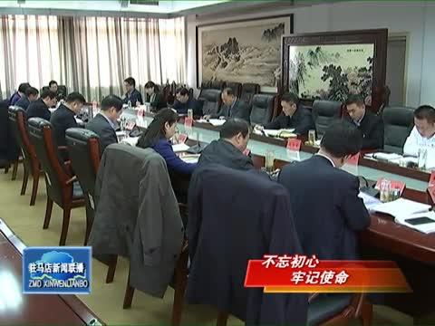 市委常委班子召開主題教育專題民主生活會