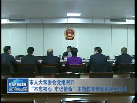 市人大常委会党组召开主题教育专题民主生活会