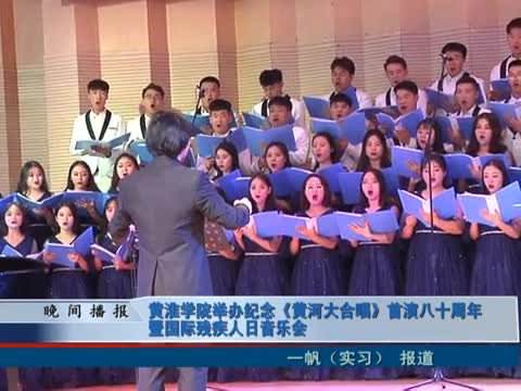 黃淮學院舉辦國際殘疾人日音樂會