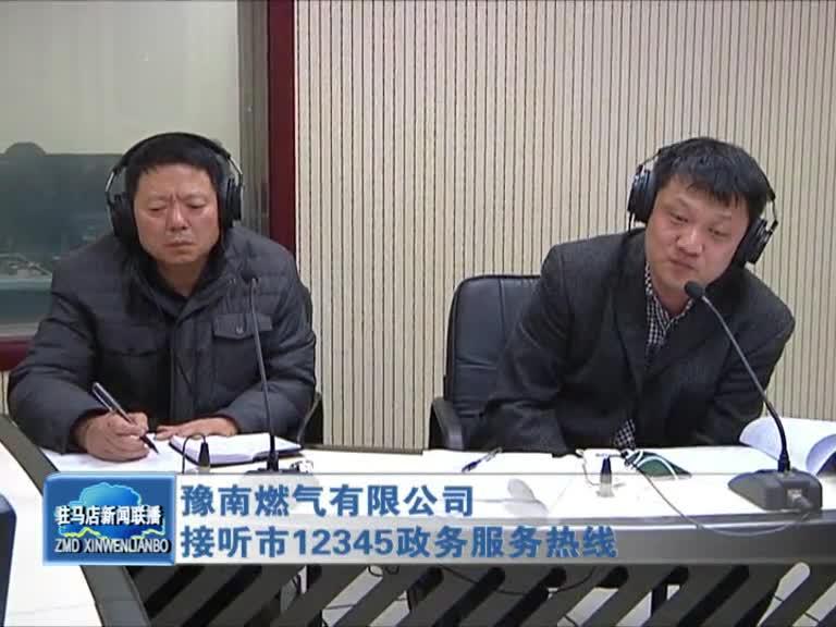 豫南燃气有限公司接听市12345政务服务热线